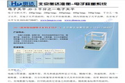 衡达JD500-3电子天平使用说明书