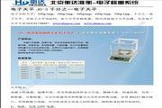 衡达JD1000-3电子天平使用说明书