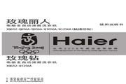 海尔 XQG52-Q956A洗衣机 使用说明书
