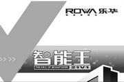 乐华21V1彩电使用说明书