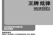 乐华21H61S彩电使用说明书