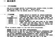 乐华21V8B彩电使用说明书