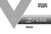 乐华HD21V18SP彩电使用说明书