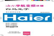 海尔 BCD-208BSC电冰箱 使用说明书