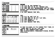 乐华N21V10彩电使用说明书