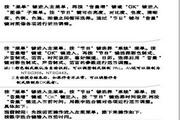 乐华N14E01彩电使用说明书
