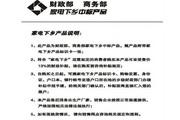 乐华21E6彩电使用说明书