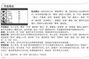 乐华25V18A彩电使用说明书