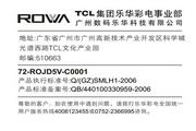 乐华25V10彩电使用说明书