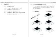 普瑞逊HT-150电子天平使用说明书