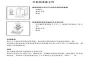 赛多利斯BS4202S电子天平使用说明书