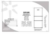 容声 冰箱BCD-233YMA型 使用说明书