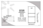 容声 冰箱BCD-213YMA型 使用说明书