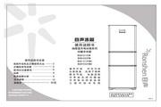 容声 冰箱BCD-213YM型 使用说明书