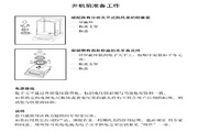 赛多利斯BT125D电子天平使用说明书