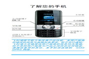 飞利浦 TS6610手机 用户手册