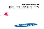 三星 SCH-F69手机 使用说明书