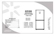 容声 冰箱BCD-206SY型 使用说明书