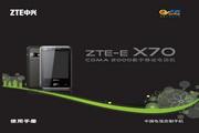 中兴 ZTE-EX70数字移动电话机 使用手册
