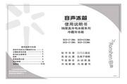 容声 冰箱BCD-232MA型 使用说明书