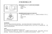 赛多利斯BT323S电子天平使用说明书