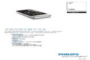 飞利浦 CTV900WHT手机 使用说明书