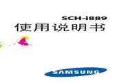 三星 SCH-i889手机 说明书