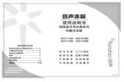 容声 冰箱BCD-212MA型 使用说明书