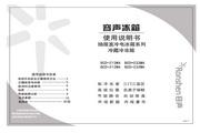容声 冰箱BCD-213MA型 使用说明书