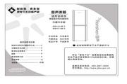 容声 冰箱BCD-211GB/S型 使用说明书