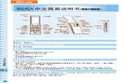 三洋 W64SA手机(中文) 说明书