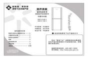 容声 冰箱BCD-181GB/S型 使用说明书