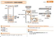 三洋 SA001手机(简易中文) 说明书