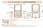 夏普 SH011手机(简易中文) 说明书