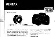 宾得SMC Pentax-F AF Adapter 1.7X相机英文说明书