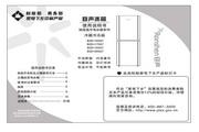 容声 冰箱BCD-205GT型 使用说明书
