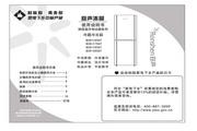 容声 冰箱BCD-175GT型 使用说明书