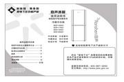 容声 冰箱BCD-165GT型 使用说明书