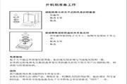 赛多利斯BS124D电子天平使用说明书