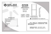 容声 冰箱BCD-228GS型 使用说明书