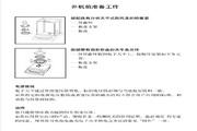 赛多利斯BS124S电子天平使用说明书