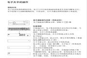 赛多利斯BS224S电子天平使用说明书