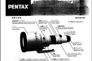 宾得SMC F 600mm f/4 ED (IF) 相机英文说明书