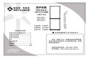 容声 冰箱BCD-230G/S型 使用说明书