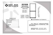 容声 冰箱BCD-210G/S型 使用说明书