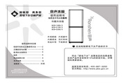 容声 冰箱BCD-190G/S型 使用说明书