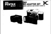 宾得Stereo Adapter Set K 52mm 相机英文说明书