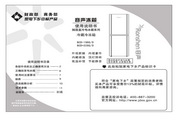 容声 冰箱BCD-198G/D型 使用说明书