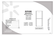 容声 冰箱BCD-182GS型 使用说明书
