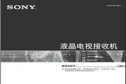 索尼液晶电视KLV-52X200A型说明书